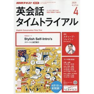 出版社:NHK出版 発行年月日:2019年03月14日 雑誌版型:A5