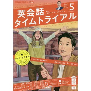 日曜はクーポン有/ NHKラジオ英会話タイムトライアル 2021年5月号|bookfan PayPayモール店