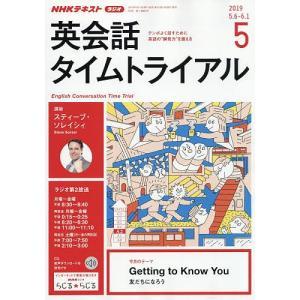出版社:NHK出版 発行年月日:2019年04月12日 雑誌版型:A5