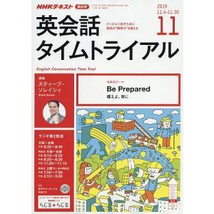 NHKラジオ英会話タイムトライアル 2019年11月号