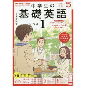 日曜はクーポン有/ NHKラジオ中学生の基礎英語レベル1 2021年5月号|bookfan PayPayモール店