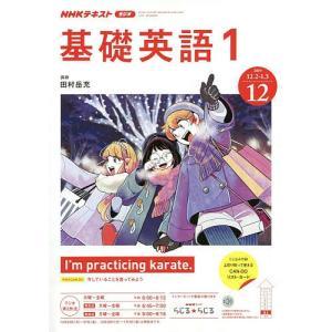 NHK ラジオ基礎英語1 2019年12月号