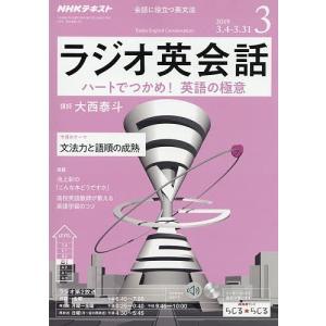 出版社:NHK出版 発行年月日:2019年02月14日 雑誌版型:A5