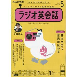 日曜はクーポン有/ NHKラジオラジオ英会話 2021年5月号|bookfan PayPayモール店