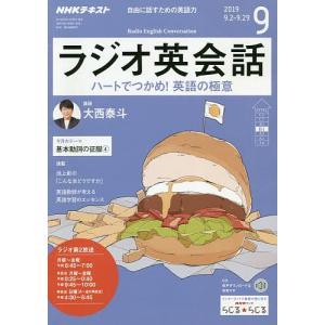NHKラジオラジオ英会話 2019年9月号