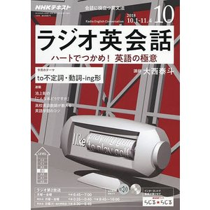 NHKラジオラジオ英会話 2018年10月号
