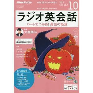NHKラジオラジオ英会話 2019年10月号