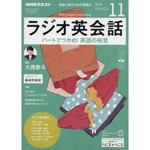 NHKラジオラジオ英会話 2019年11月号