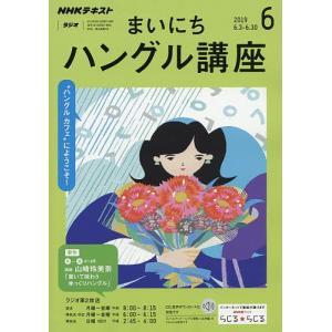 出版社:NHK出版 発行年月日:2019年05月17日 雑誌版型:A5