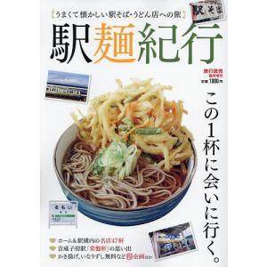 日曜はクーポン有/ 駅麺紀行 2021年5月号 【旅行読売増刊】