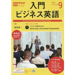 NHKラジオ入門ビジネス英語 2019年9月号