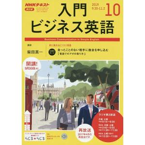 NHKラジオ入門ビジネス英語 2019年10月号