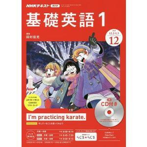 NHK R基礎英語1CD付 2019年12月号