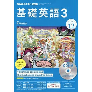 NHK R基礎英語3CD付 2019年12月号