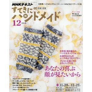 NHK すてきにハンドメイド 2018年12月号|boox