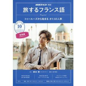 NHKテレビテレビ旅するフランス語 2019年10月号