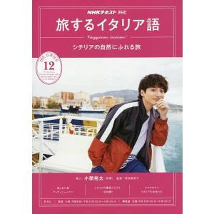 NHKテレビテレビ旅するイタリア語 2019年12月号