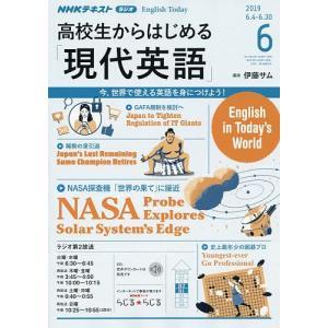 出版社:NHK出版 発行年月日:2019年05月14日 雑誌版型:A5