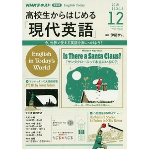 NHKラジオ高校生からはじめる「現代英 2019年12月号