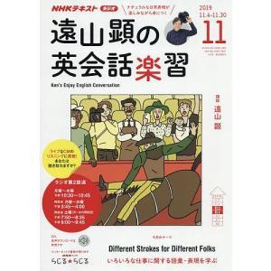 NHKラジオ遠山顕の英会話楽習 2019年11月号