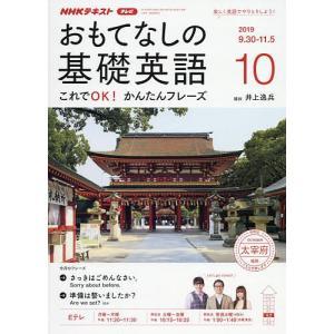 NHKテレビおもてなしの基礎英語 2019年10月号
