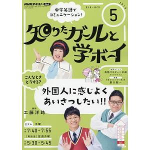 NHKテレビ知りたガールと学ボーイ 2019年5月号