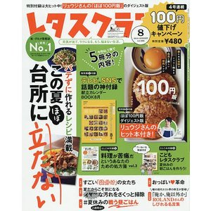 出版社:KADOKAWA 発行年月日:2019年07月25日 雑誌版型:Aヘン