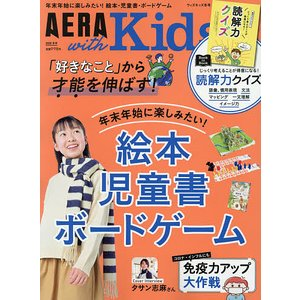 AERA with Kids 2021年1月号