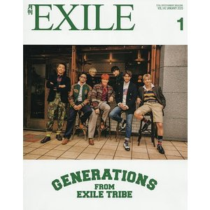 月刊EXILE(エグザイル) 2020年1月号