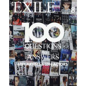 月刊EXILE(エグザイル) 2020年8月号