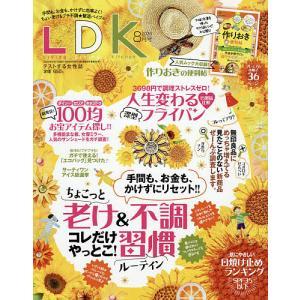 LDK(エルディーケー) 2020年8月号