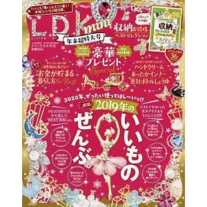 LDK mini 2020年1月号 【LDK増刊】