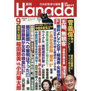 毎日クーポン有/ 月刊Hanada 2021年9月号