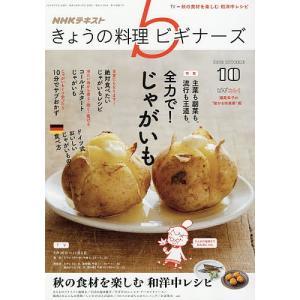 NHK きょうの料理ビギナーズ 2019年10月号