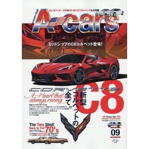 A−cars(エーカーズ) 2019年9月号