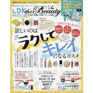 LDK the Beauty 2020年4月号