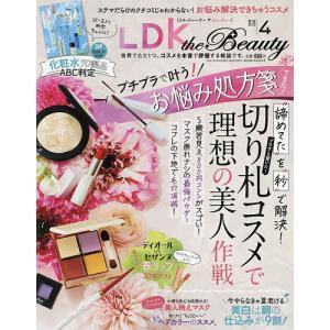 日曜はクーポン有/ LDK the Beauty 2021年4月号