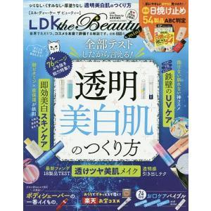 LDK the Beauty mini 2020年6月号 【LDK the Beauty増刊】