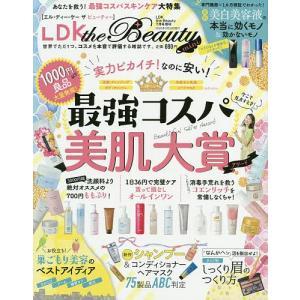 LDK the Beauty mini 2020年7月号 【LDK the Beauty増刊】