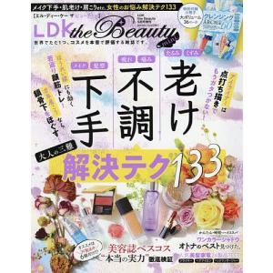 出版社:晋遊舎 発行年月日:2019年07月22日 雑誌版型:B5