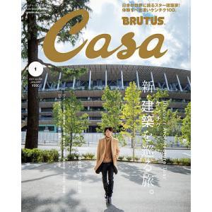 日曜はクーポン有/ Casa BRUTUS(カ−サブル−タス 2021年1月号の画像