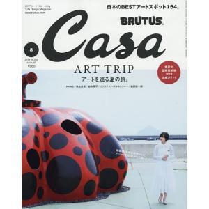 Casa BRUTUS(カ−サブル−タス 2019年8月号