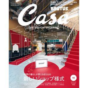 日曜はクーポン有/ Casa BRUTUS(カ−サブル−タス 2020年10月号の画像
