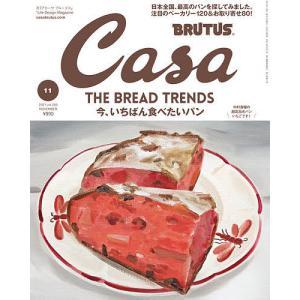 毎日クーポン有/ Casa BRUTUS(カ−サブル−タス 2021年11月号の画像
