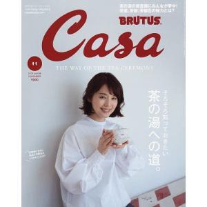 Casa BRUTUS(カ−サブル−タス 2019年11月号