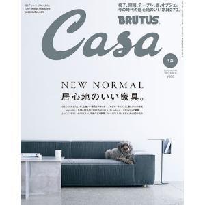 日曜はクーポン有/ Casa BRUTUS(カ−サブル−タス 2020年12月号の画像