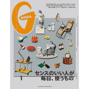 日曜はクーポン有/ GINZA(ギンザ) 2021年1月号の画像