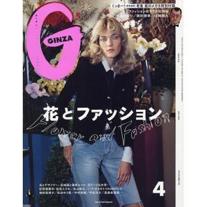 GINZA(ギンザ) 2020年4月号
