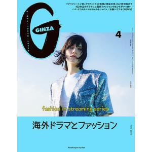 日曜はクーポン有/ GINZA(ギンザ) 2021年4月号の画像
