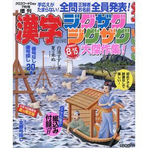 漢字ジグザグジグザグ 2020年7月号 【クロスワードDay増刊】